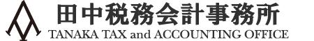 神田・田中税務会計事務所